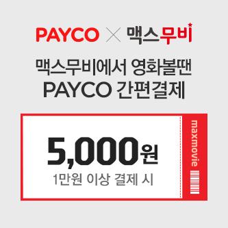 [맥스무비] PAYCO생애 첫 결제 시 5,000원 즉시 할인!
