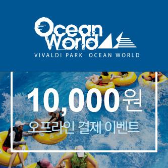 [오프라인] 오션월드 야간권 1만원 이벤트