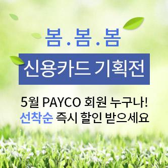 [신용카드] 올 봄! PAYCO가 책임집니다.