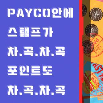 스탬프모아 PAYCO포인트!