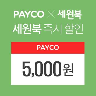 [세원북] 만원의 행복! PAYCO 결제 이벤트