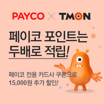 [티몬] PAYCO 더블 적립 + PAYCO 전용 신용카드 쿠폰!