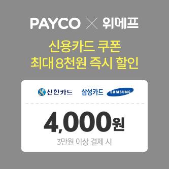 [위메프] 신용카드 쿠폰 최대 8천원 즉시 할인
