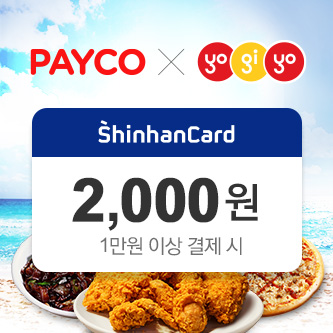 [요기요] PAYCO 슈퍼레드위크 특급 혜택