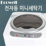 [EcoWell] 전자동 미니세탁기 3.2kg (세탁+탈수 전자동방식)