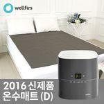 [웰퍼스]2016년형 스마트 온수매트더블(커버미포함)