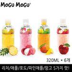 모구모구 쥬스 320ml 6개SET (리치/포도/파인애플/사