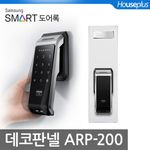 [기타] 삼성 6600 데코판넬 ARP-200