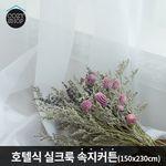[무료배송] 호텔식 실크룩 속지커튼[150x230cm]화이트