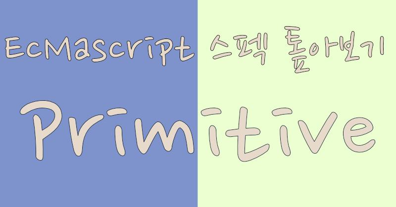 ECMAScript 스펙 톺아보기: Primitive