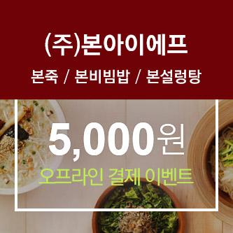 [오프라인] 본죽에서 PAYCO 결제하면 5천원 즉시 할인!