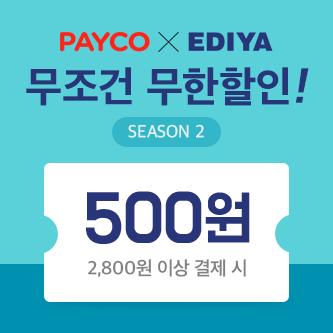 [이디야-시즌2] 무조건 ! 500원 무한 할인!