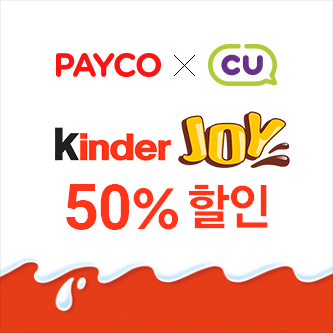 CU 2월 킨더조이 초콜릿 50% 할인!