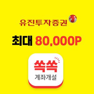 비대면 계좌개설 시 최대 80,000P 적립!