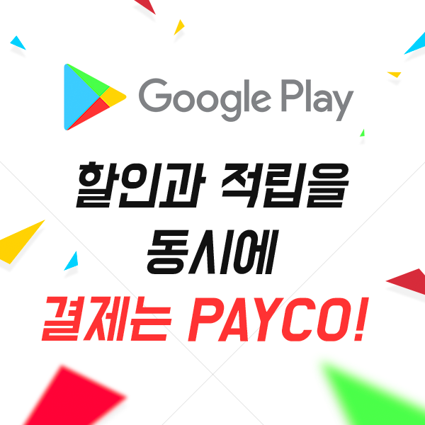 구글 플레이 X 페이코 생애 첫 결제 4,500원 할인!