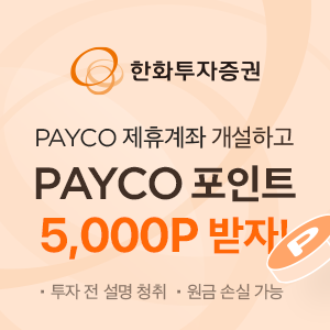 PAYCO 한화 SmartCMA개설 이벤트!