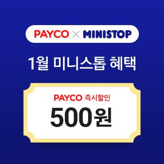 미니스톱에서 PAYCO 결제 시 500원 할인!
