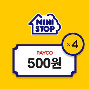 4월 PAYCO X 미니스톱 할인 프로모션