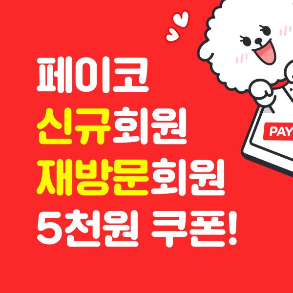 신규 & 재방문 회원 파격 할인전