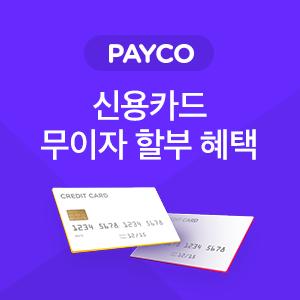 PAYCO 신용카드 혜택
