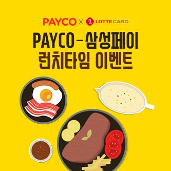 PAYCO 삼성페이 런치타임 이벤트