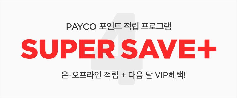 4월 SUPER SAVE+
