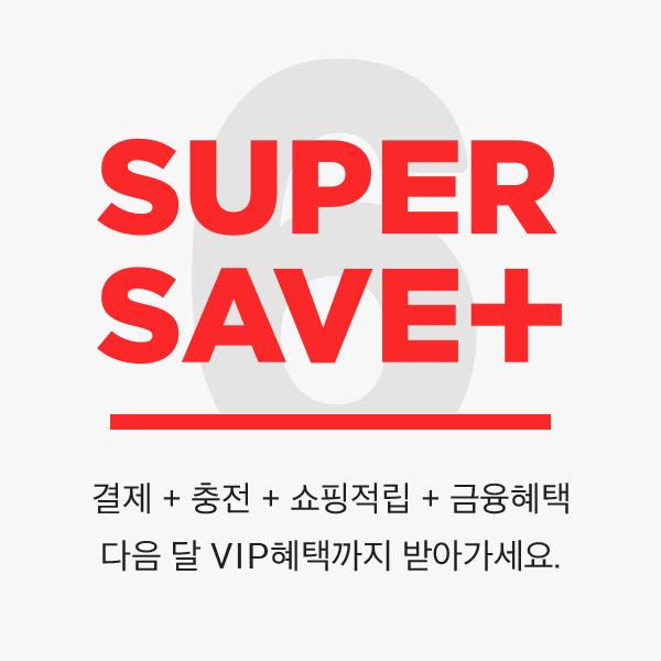 6월 SUPER SAVE+