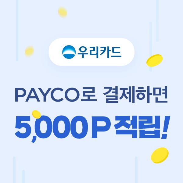 1만원 이상 결제 시 5,000P 적립! (PAYCO 생애 첫 결제)