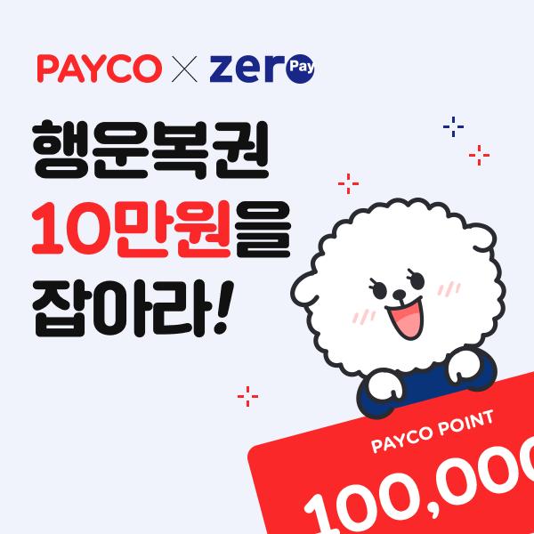 행운복권 10만P 당첨의 기회!
