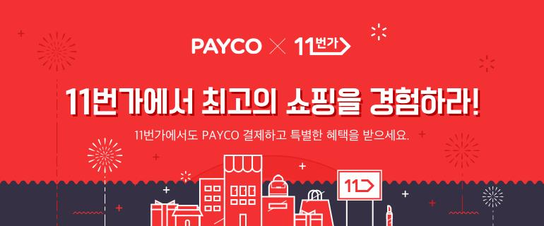 11번가에서 페이코로 최고의 쇼핑을 경험해보세요!