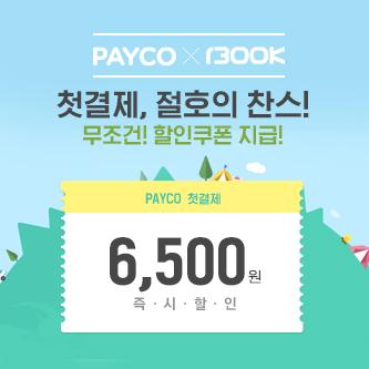 PAYCO X 1300K 첫결제 배틀!