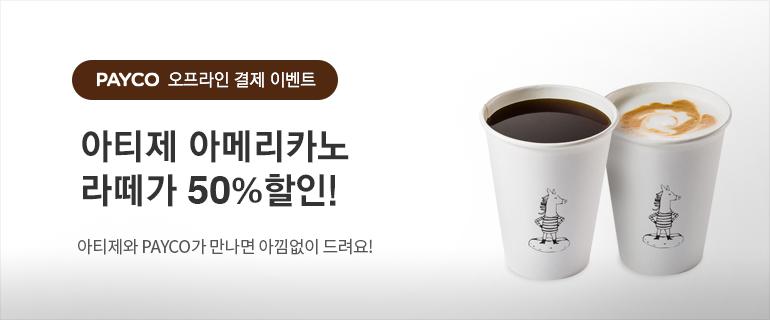 PAYCO X 아티제 커피 50% 할인 이벤트! (아메리카노, 카페라떼)