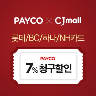 CJ몰 7% 청구할인 이벤트!