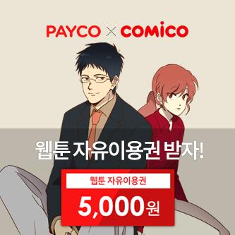 PAYCO X comico 웹툰 자유이용권(5,000원) 받자!