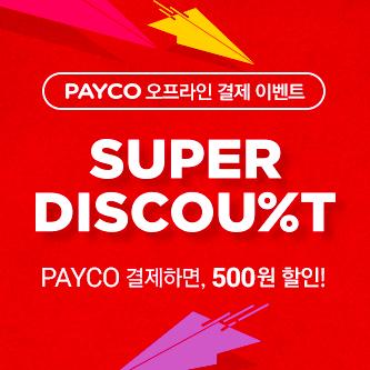 PAYCO 결제하면 500원 할인!