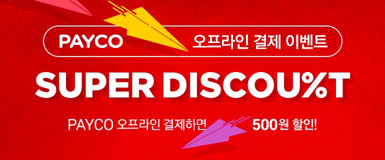 [오프라인]  PAYCO 결제하면 500원 할인!