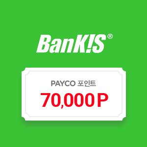 [한국투자증권] 비대면 계좌 개설하고 PAYCO 포인트 받고!