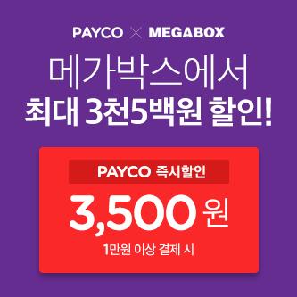 메가박스에서 PAYCO 할인받자!