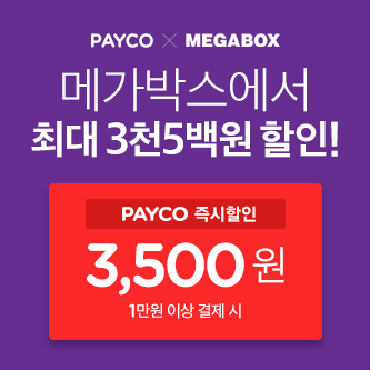 메가박스에서 PAYCO로 영화 보면 받는 혜택!