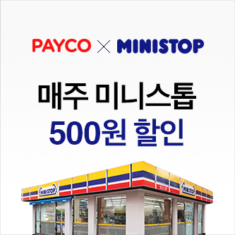 PAYCO X 미니스톱 매달 최대 2,000원 할인!
