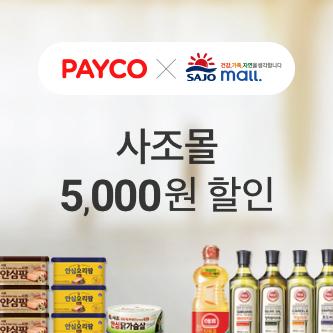 PAYCO X 사조몰 누구나 5,000원 할인!