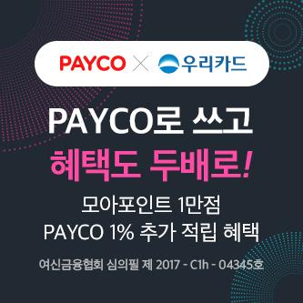 PAYCO X 우리카드 출시기념 이벤트!