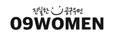 공구우먼(09WOMEN)