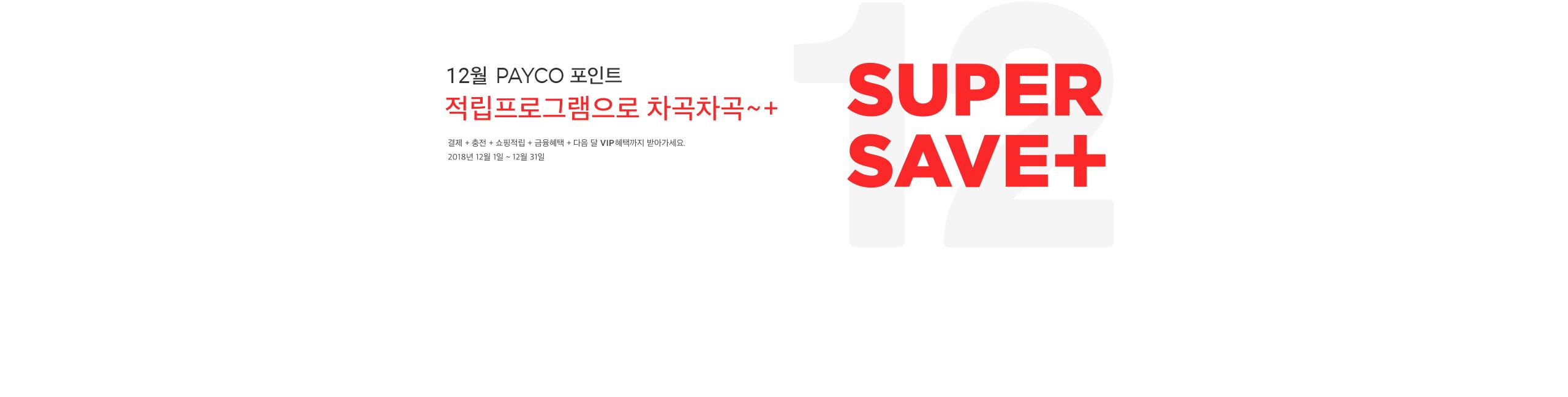 12월 PAYCO SUPER SAVE+