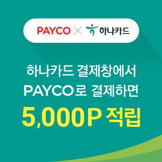 1만원 이상 PAYCO생애 첫 결제 시 5,000P 적립!
