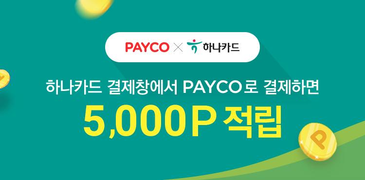 하나카드 결제창에서 1만원 이상 PAYCO생애 첫 결제 시 5,000P 적립!