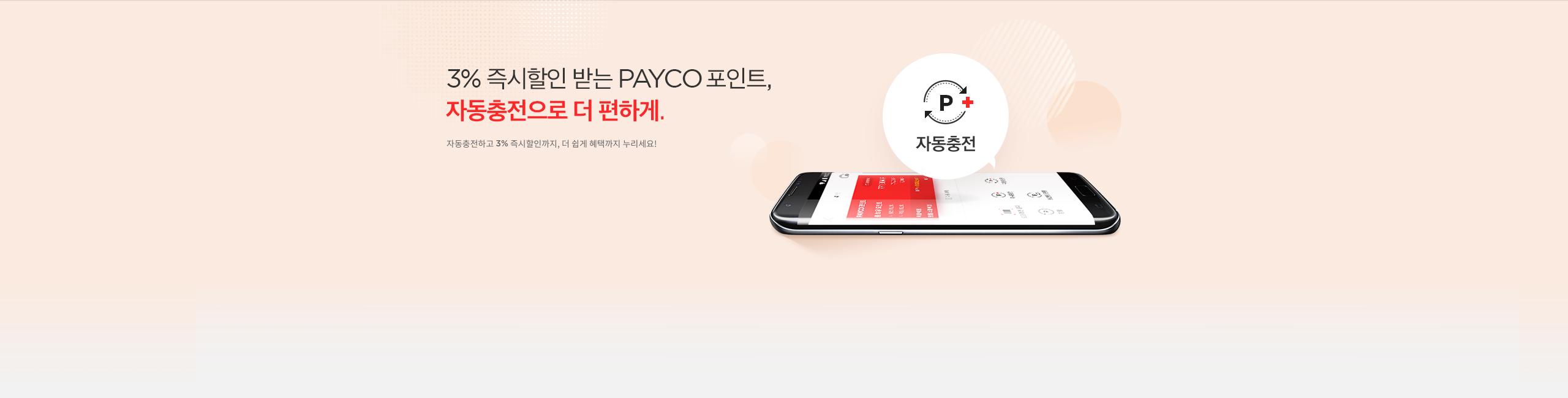 PAYCO 포인트 자동충전