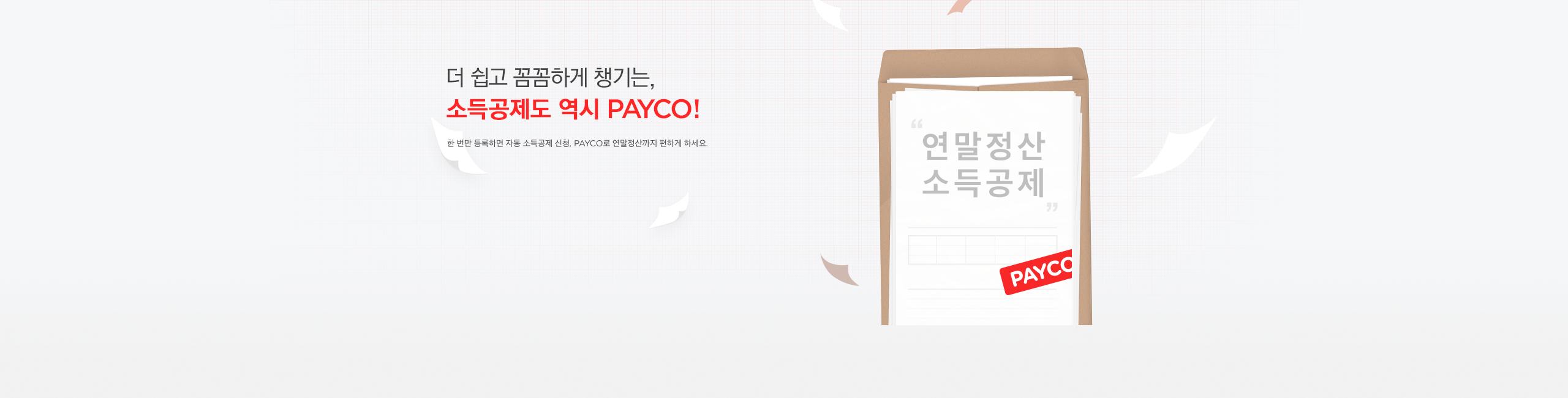 3월 PAYCO 포인트 적립