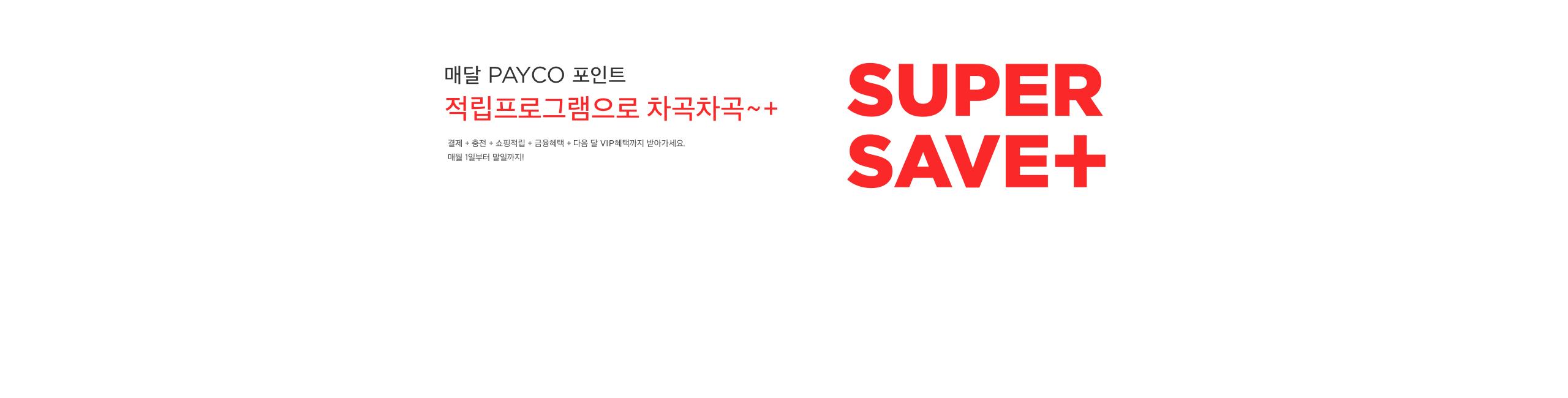 1월 SUPER SAVE+