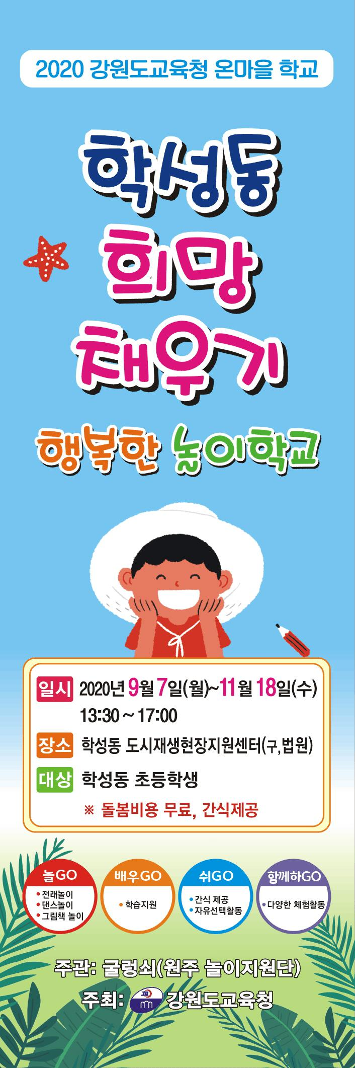 images on organization : 원주학부모지원센터